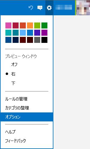 outlook_com_02