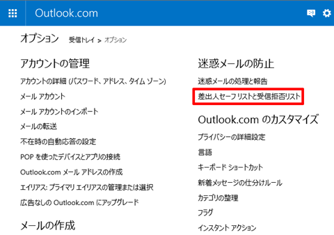 outlook_com_03
