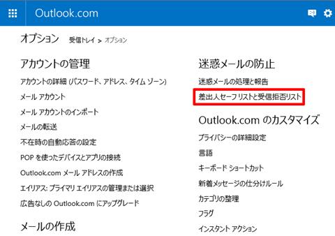 outlook_com_03