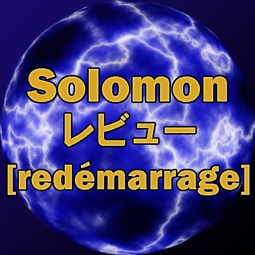 Solomon_review_redemarrage