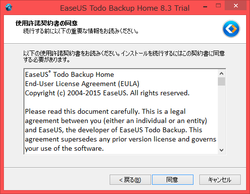Todo_Backup_Home_Install_02.png