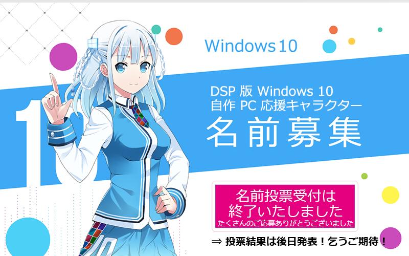 Windows10-chara