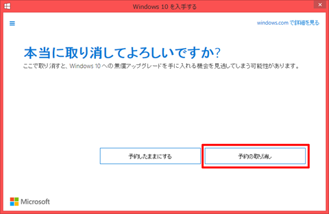 Windows10_reservation_04a_thumb.png
