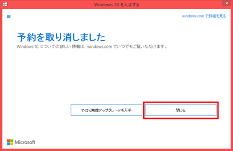 Windows10_reservation_05a_thumb.png