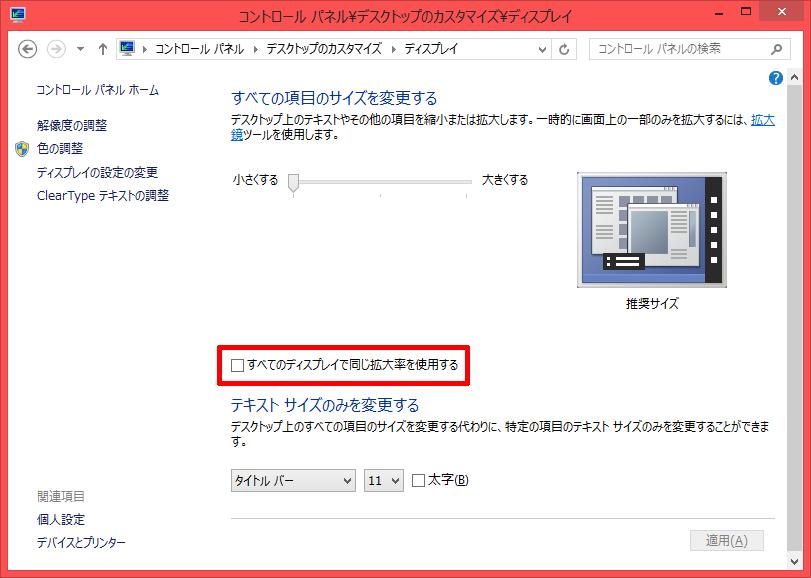 Windows_Scaling_02.png