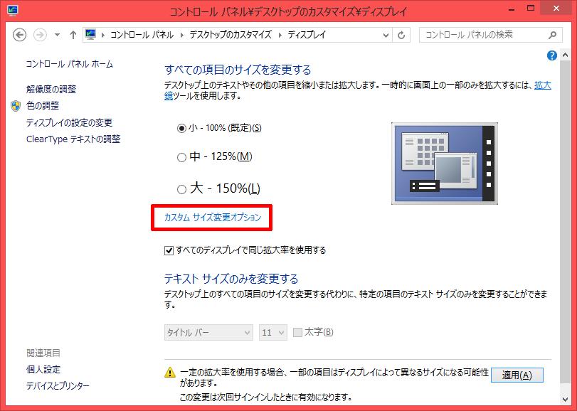 Windows_Scaling_03.png