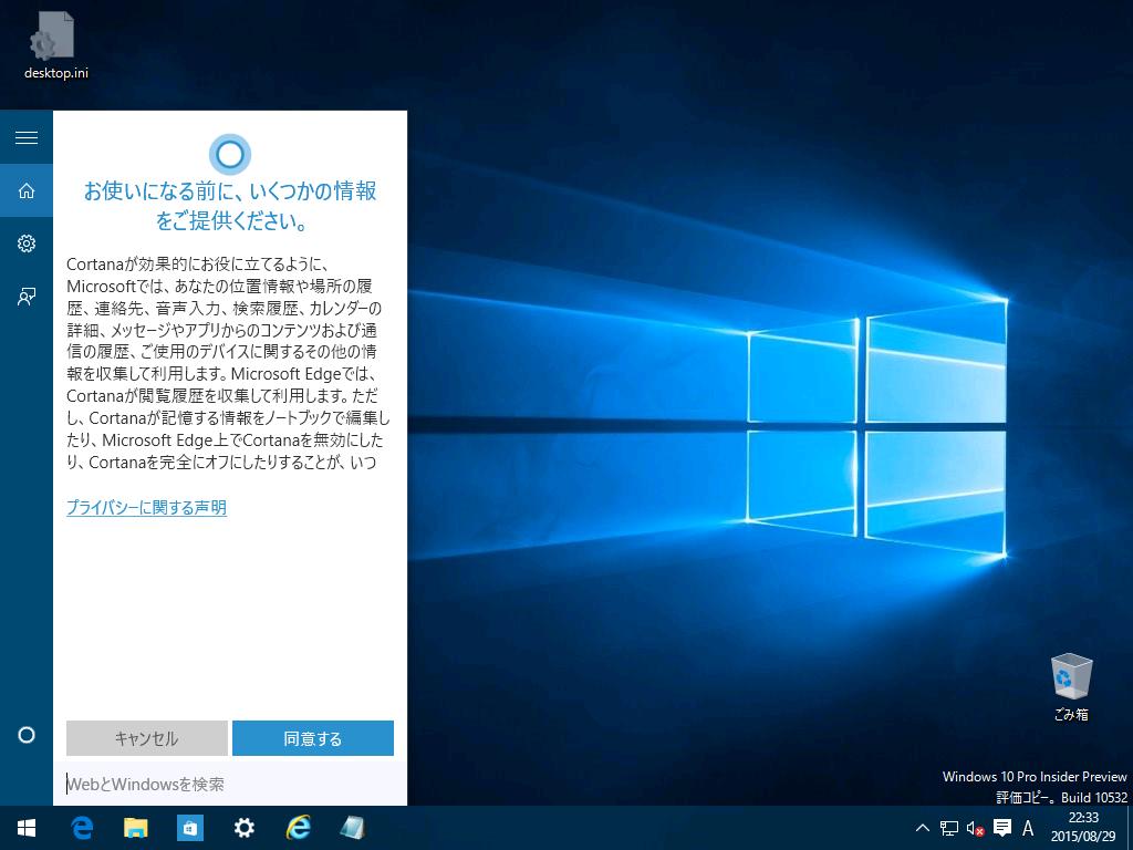 Windows10_Cortana.png
