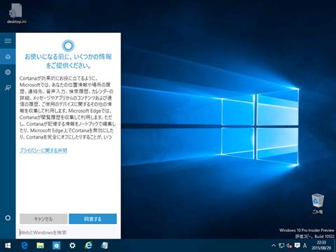 Windows10_Cortana_thumb.png
