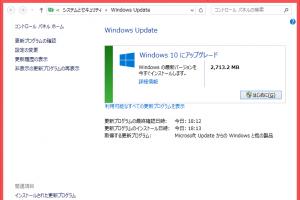Windows10_Reservation_01.png