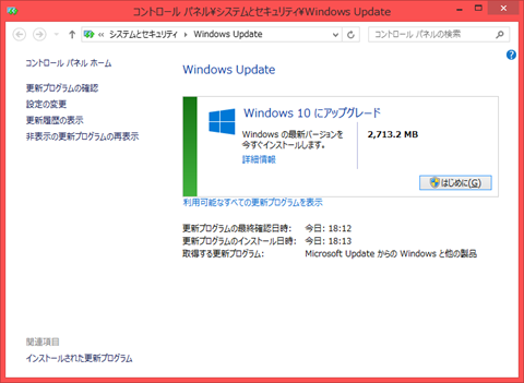 Windows10_Reservation_01