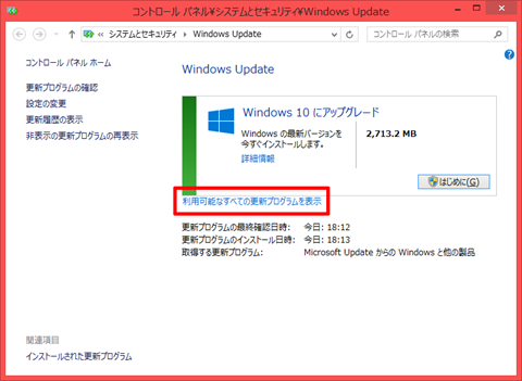 Windows10_Reservation_01a