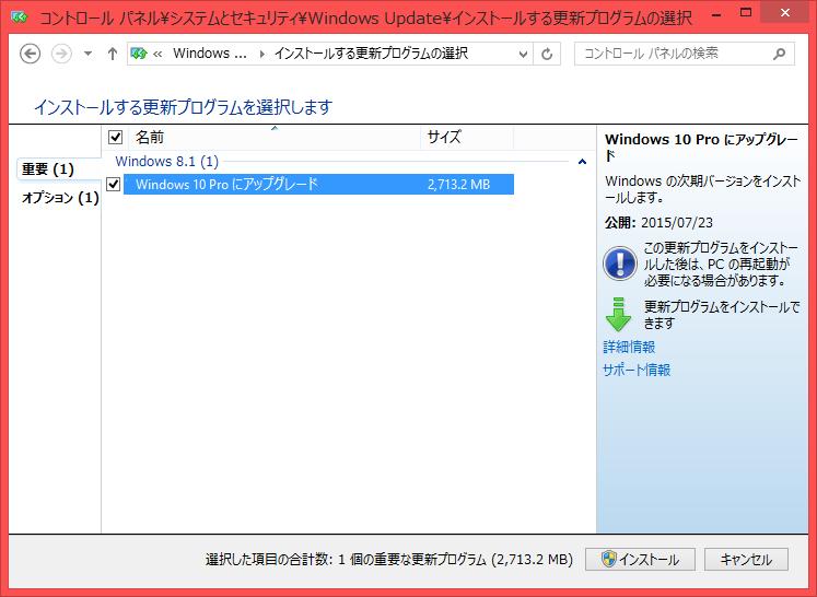 Windows10_Reservation_04.png