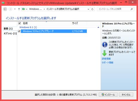 Windows10_Reservation_04