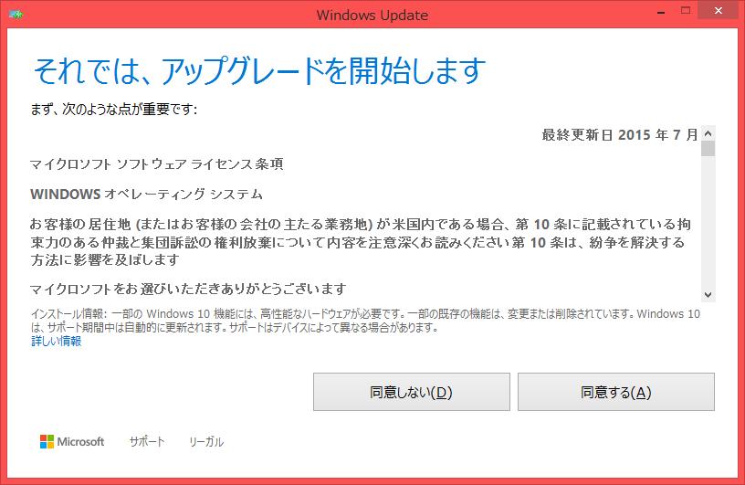 Windows10_Reservation_05.png