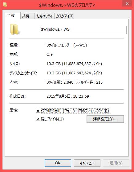 Windows10_Reservation_07