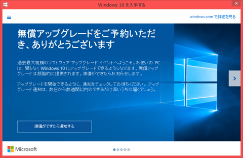 Windows10_Reservation_08