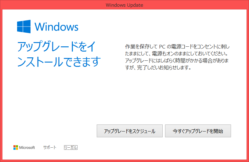 Windows10_Reservation_10.png