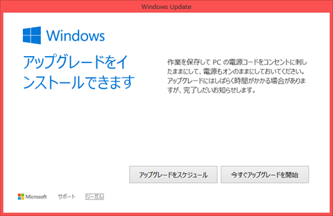 Windows10_Reservation_10_thumb.png
