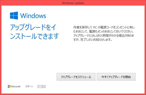 Windows10_Reservation_10