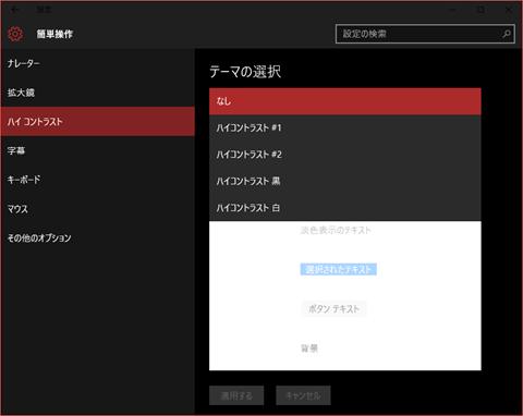 Windows10_color_02