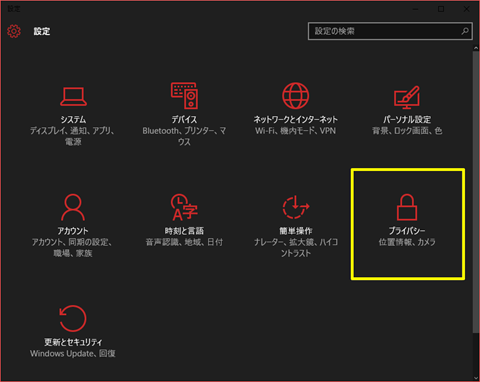 Windows10_privacy_00