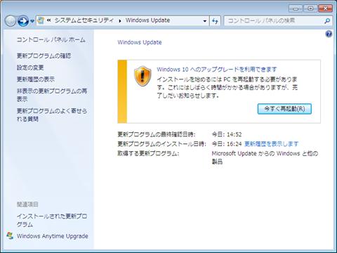 Windows10_reboot