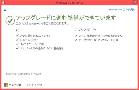 Windows10_reliability_04