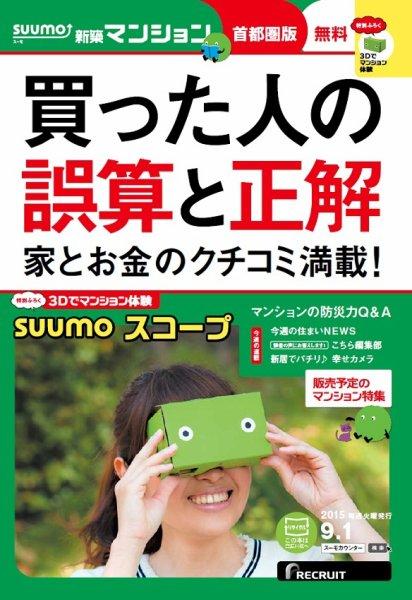 suumo_20150901