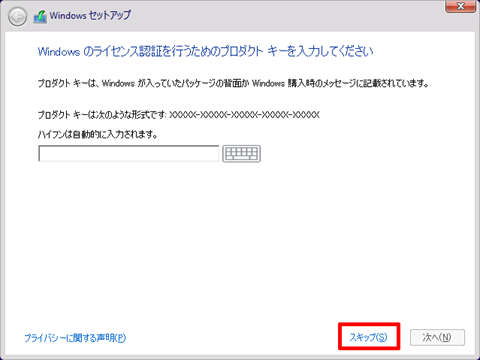 windows10_clean_install_01