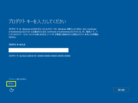 windows10_clean_install_02
