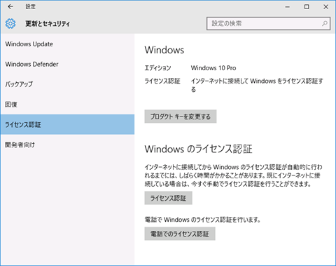 windows10_clean_install_03