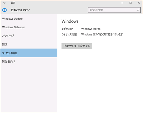 windows10_clean_install_04