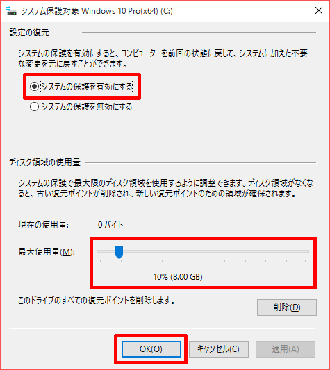 windows10_recovery_05a