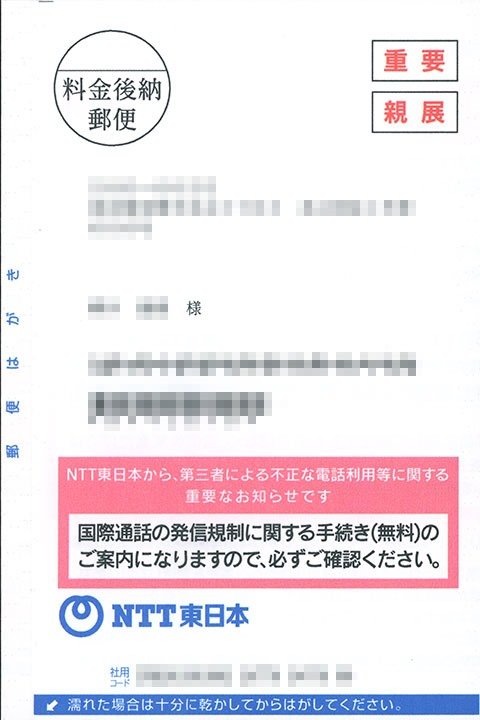 NTT_IP-Phone_01