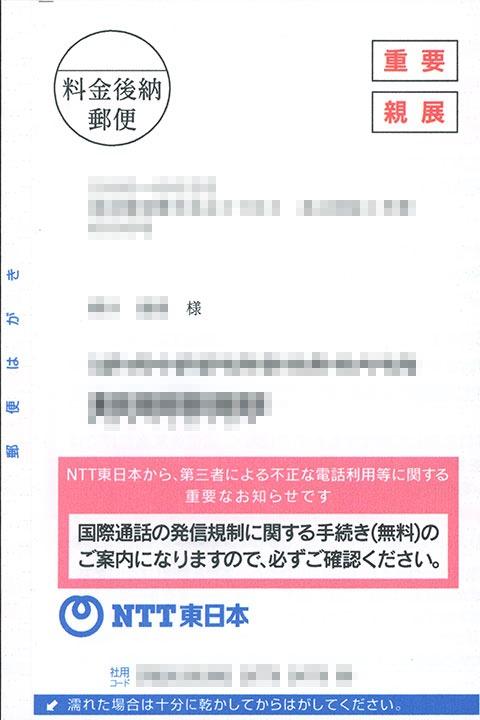 NTT_IP-Phone_01.jpg