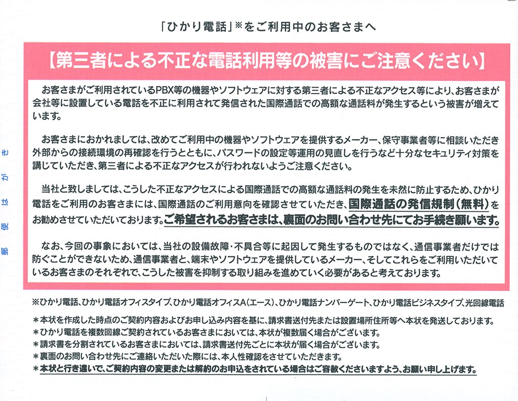 NTT_IP-Phone_02.jpg