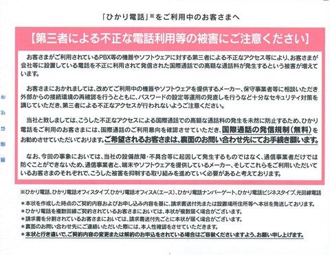 NTT_IP-Phone_02