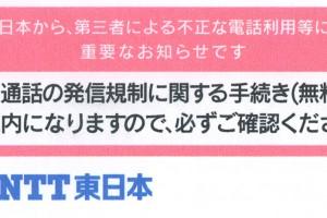 NTT_IP-Phone_04