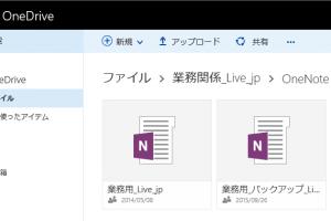 OneNote_Online_01