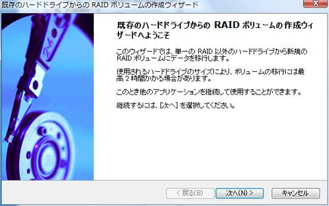 RAID-1s