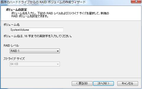 RAID-2s