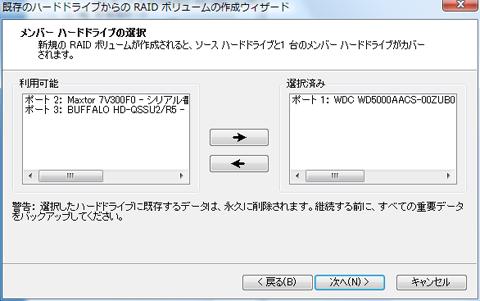 RAID-4s