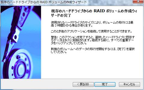 RAID-6s