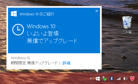 Windows10_Advertisement