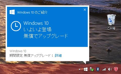 Windows10_Advertisement.png