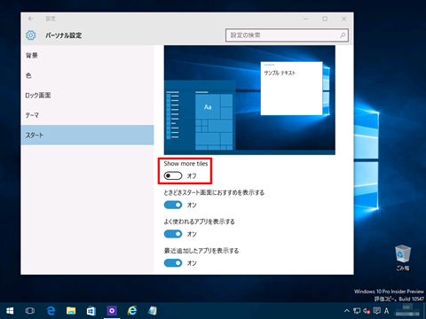 Windows10_Build10547_01