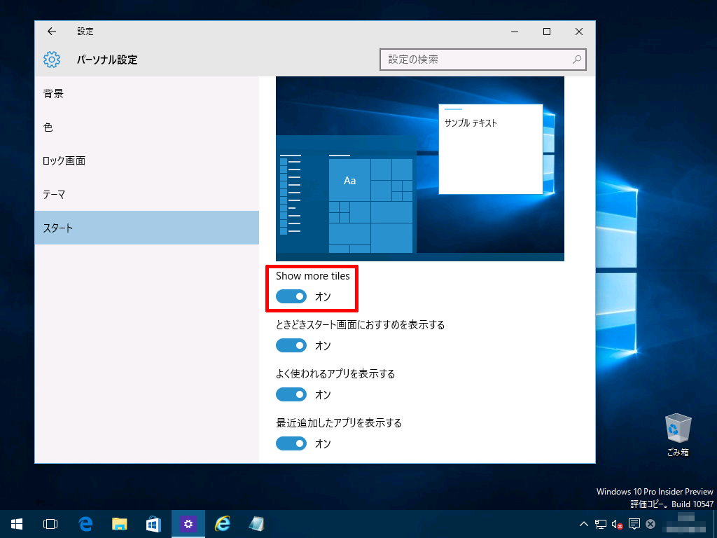 Windows10_Build10547_02.png