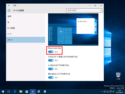 Windows10_Build10547_02