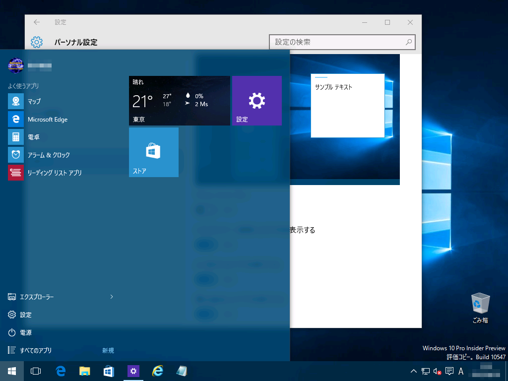 Windows10_Build10547_03.png