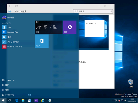 Windows10_Build10547_03
